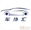车协汇appv1.0.3苹果版