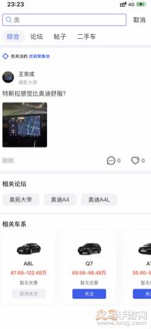 车协汇app下载