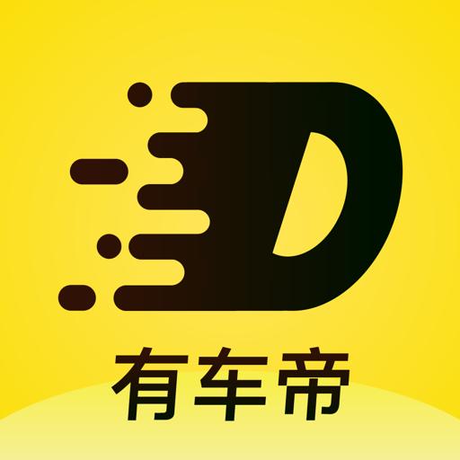 重庆有车帝appv1.0.0官方版