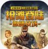 抢滩登陆3D兑换码激活版v1.2.0.100