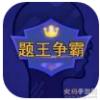 智慧果�}王��霸appv1.0.0手�C版