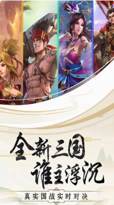 神奇三国礼包兑换码免激活版游戏下载