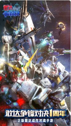 敢达争锋对决礼包激活2020最新版游戏下载