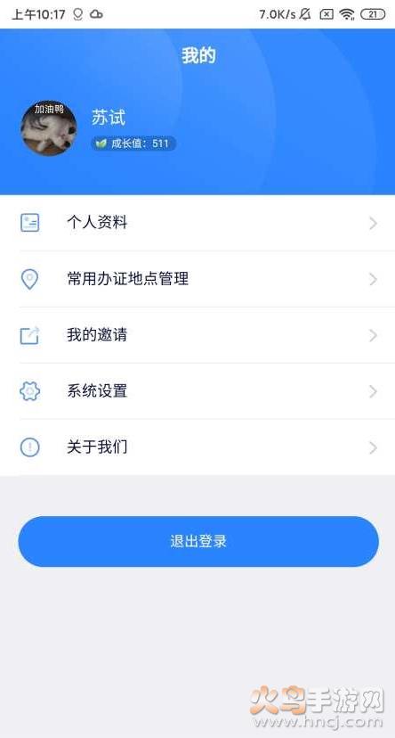 网上公证app下载