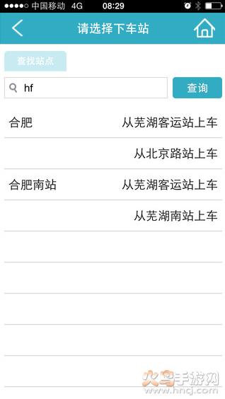运泰出行app下载
