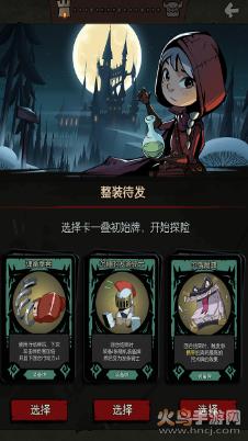 月圆之夜契约师解锁版游戏下载