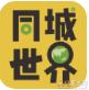 同城世界团购appv1.0.9最新安卓版