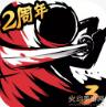 忍者必�死3周年�c版v1.0.114