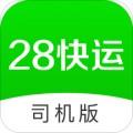 28货运appv1.0 官网版