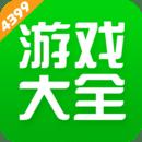4399游�蚝邢螺d最新版免�Mapp官方版