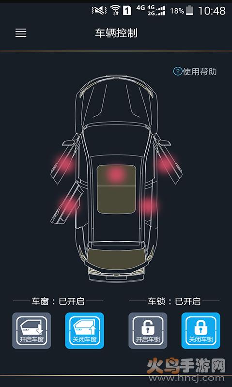 吉利汽车远程app截图1