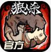 狼人杀网易版官方版v1.3.318
