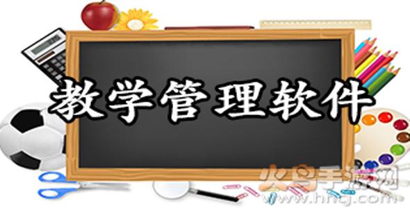 在线教学管理软件