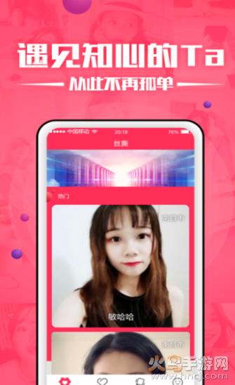 小太阳一对一视频聊天app下载