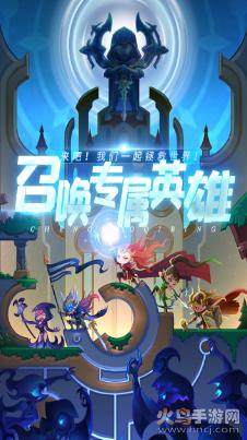 城堡奇兵免兑换码版游戏下载