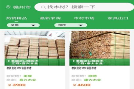 木易网商城app