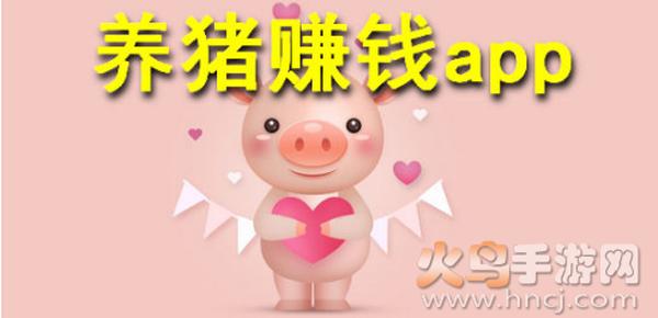养猪赚钱游戏软件
