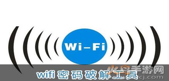 手机wifi破解软件