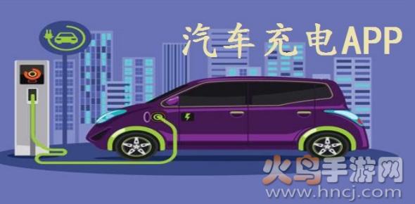 汽车充电服务软件