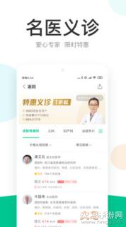 丁香医生在线问诊app下载