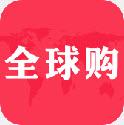 全球购抢单appv1.0 安卓版