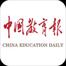 中��教育�箅�子版在���xappv1.0