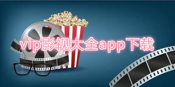 vip影�大全app下�d