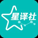 星�g社app周�\2020最新版