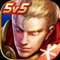 王者荣耀正式服无限火力版v1.0.1