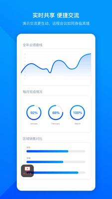 腾讯会议app下载手机版截图1