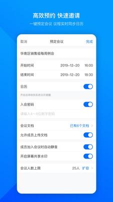 腾讯会议app下载手机版截图3