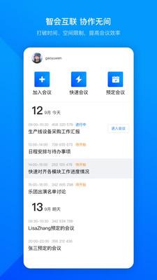 腾讯会议app下载手机版截图2