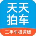 天天拍二手车appv1.0 官网版