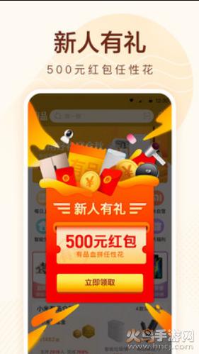 有品海购app官网下载