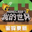 我的世界旧版免费下载中文版v1.18.