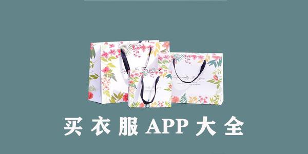 买衣服很便宜的app