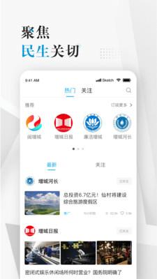 阅增城app手机版下载