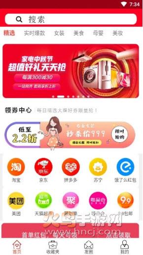 粉象返利app官方下载