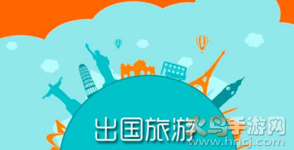 出国旅行软件