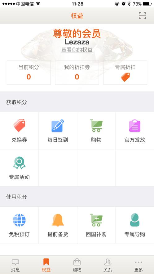 日上优选商城app下载