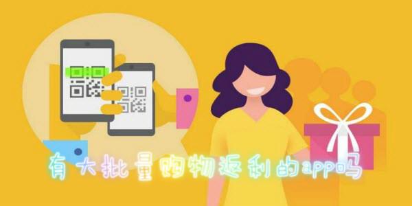 有大批量购物返利的app吗