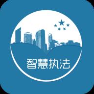 智慧执行appv1.122最新版