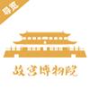 故宫旅游appv3.3.6