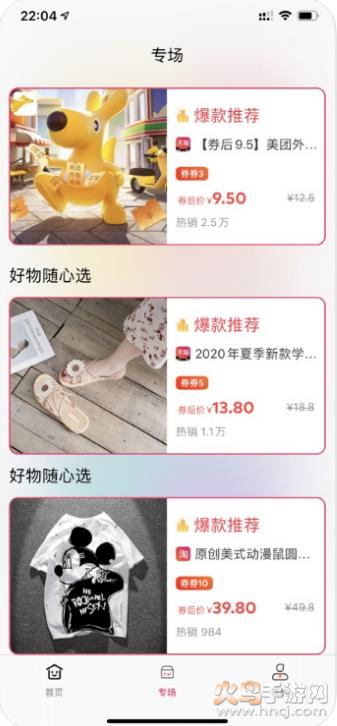 一播红美咖电商app下载