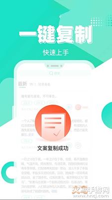 文案大师app手机版截图2