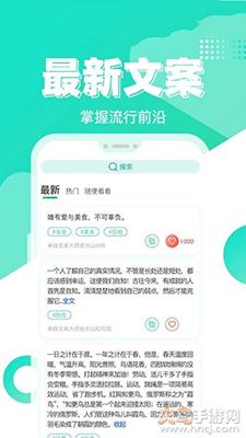 文案大师app手机版截图3
