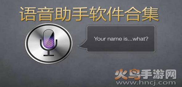 手机语音助手软件