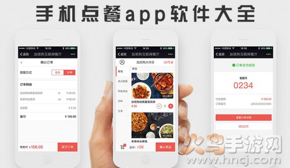 手机点餐软件