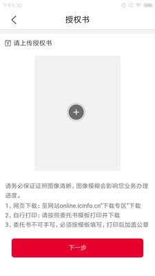 e照通app移动版截图3