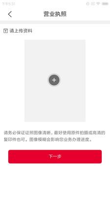 e照通app移动版截图4